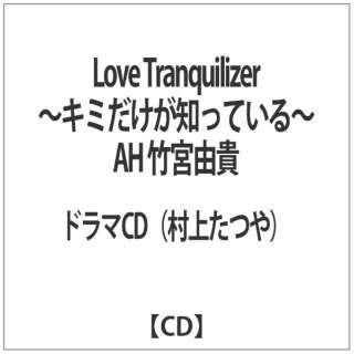 Love Tranquilizer-キミだけが知っている-AH 竹宮由貴 【CD】