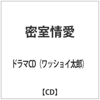 密室情愛 【CD】