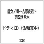 籠女ノ唄 -吉原夜話- 第四話 空木 【CD】