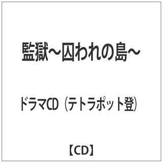 監獄-囚われの島- 【CD】