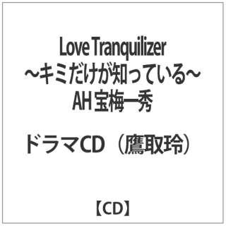 Love Tranquilizer-キミだけが知っている-AH 宝梅一秀 【CD】
