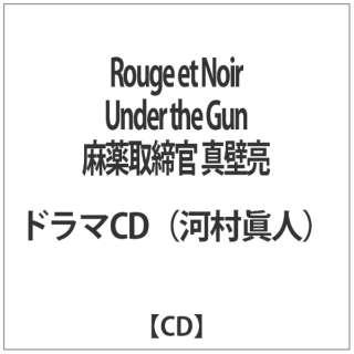 Rouge et Noir Under the Gun 麻薬取締官 真壁 亮 【CD】