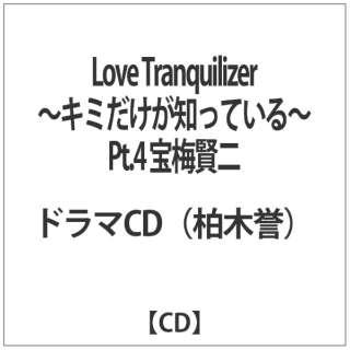 Love Tranquilizer-キミだけが知っている-Pt.4 宝梅賢二 【CD】