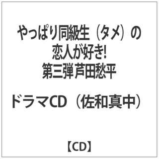 やっぱり同級生タメの恋人が好き!第三弾 芦田愁平 【CD】