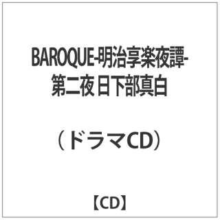 BAROQUE-明治享楽夜譚- 第二夜 日下部真白 【CD】