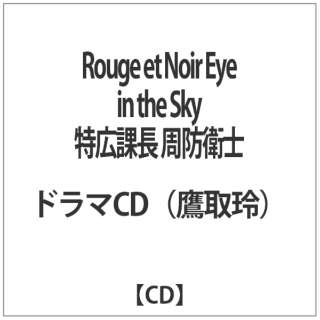 Rouge et Noir Eye in the Sky 特広課長 周防衛士 【CD】