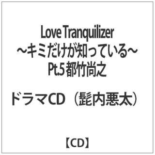 Love Tranquilizer-キミだけが知っている-Pt.5 都竹尚之 【CD】