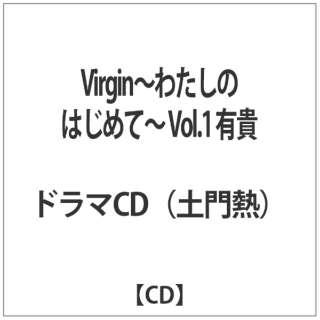 Virgin-わたしのはじめて-Vol.1有貴 【CD】