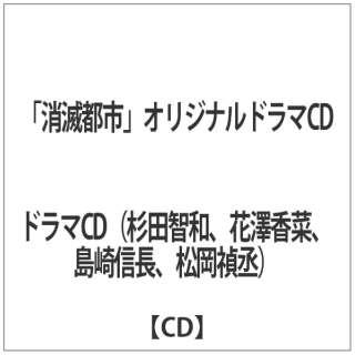 消滅都市オリジナルドラマCD 【CD】