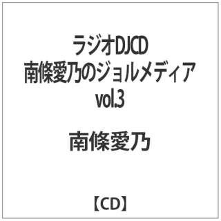 南條愛乃: ラジオDJCD 南條愛乃のジョルメディア vol.3 【CD】