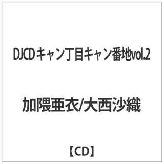 加隈亜衣/大西沙織: DJCD キャン丁目キャン番地vol.2 【CD】