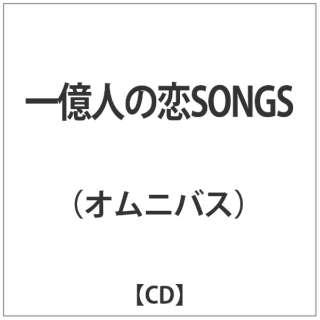 オムニバス: 一億人の恋SONGS 【CD】