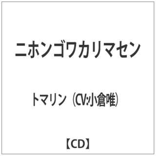 トマリン(CV: 小倉唯): ニホンゴワカリマセン 【CD】