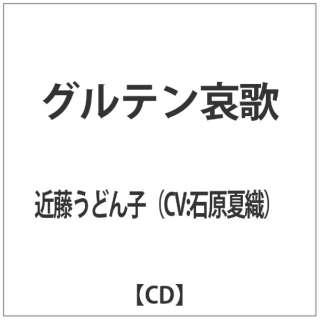 近藤うどん子(CV: 石原夏織): グルテン哀歌 【CD】
