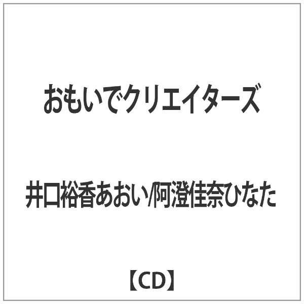 井口裕香あおい/阿澄佳奈ひなた: おもいでクリエイターズ 【CD】