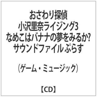 おさわり探偵 小沢里奈ライジング3なめこはバナナの夢をみ 【CD】