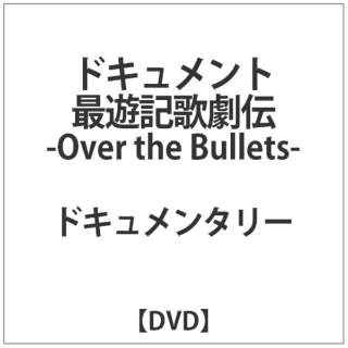 ドキュメント『最遊記歌劇伝-Over the Bullets-』 【DVD】