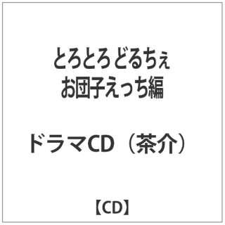 とろとろ・どるちぇ お団子えっち編 【CD】