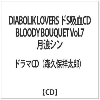 DIABOLIK LOVERS ドS吸血CD BLOODY BOUQUET Vol.7月浪 【CD】