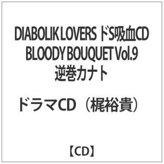 DIABOLIK LOVERS ドS吸血CD BLOODY BOUQUET Vol.9 【CD】