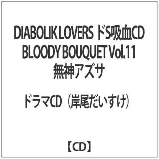 DIABOLIK LOVERS ドS吸血CD BLOODY BOUQUET Vol.11 無 【CD】