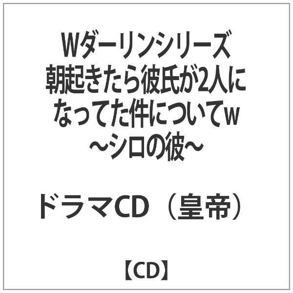Wダーリンシリーズ朝起きたら彼氏が2人になってた件について 【CD】