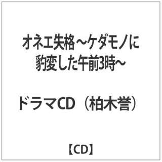 オネエ失格 -ケダモノに豹変した午前3時- 【CD】