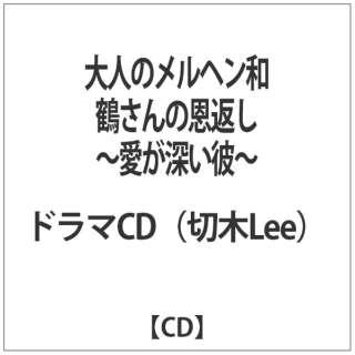 大人のメルヘン和 鶴さんの恩返し-愛が深い彼- 【CD】