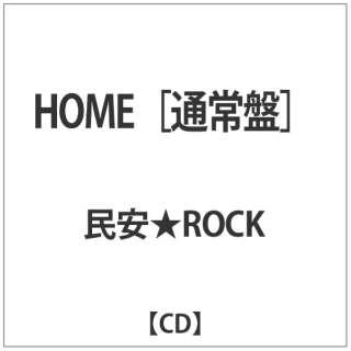 民安ROCK: HOME通常 【CD】