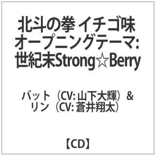 山下大輝バット: 蒼井翔太リン: アニメ北斗の拳 【CD】