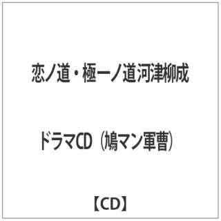 恋ノ道・極 一ノ道 河津柳成 【CD】