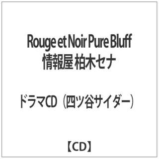 Rouge et Noir Pure Bluff 情報屋 柏木セナ 【CD】