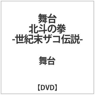 舞台『北斗の拳-世紀末ザコ伝説-』 【DVD】