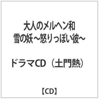 大人のメルヘン和 雪の妖-怒りっぽい彼- 【CD】