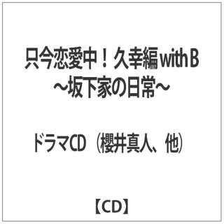 只今恋愛中!久幸編with B-坂下家の日常- 【CD】
