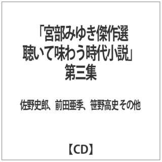 朗読: CD宮部みゆき傑作選聴いて味わう時代小説第三集 【CD】