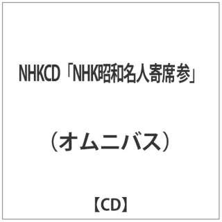 オムニバス: NHKCD「NHK昭和名人寄席 参」 【CD】