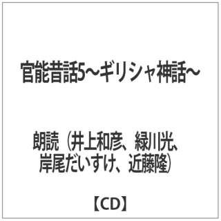 官能昔話5 ギリシャ神話 【CD】