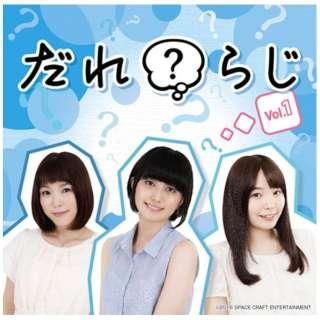 (ラジオCD)/ ラジオCD「だれ?らじ」Vol.1 【CD】