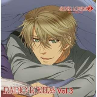 皆川純子/前野智昭: ラジオCDSUPERLOVERSRADIOLOVERS3 【CD】