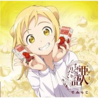 本渡: ラジオCD亜人ちゃんはラジオで語りたいでみらじ~1 【CD】