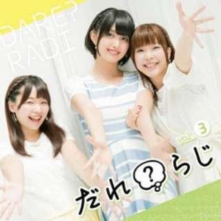 野村香菜子/駒形友梨/角元明日香: ラジオCD「だれ?らじ」 【CD】