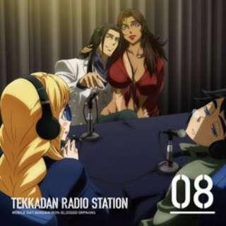 河西健吾/寺崎裕香: ラジオCD「鉄華団放送局」Vol.8 【CD】