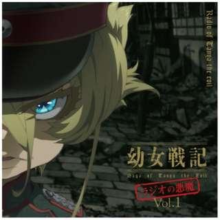 (ラジオCD)/ ラジオCD「幼女戦記 ラジオの悪魔」Vol.1 【CD】