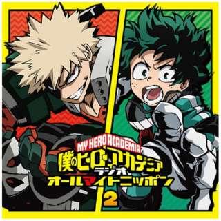 (ラジオCD)/ ラジオCD「僕のヒーローアカデミア ラジオ オールマイトニッポン」Vol.2 【CD】