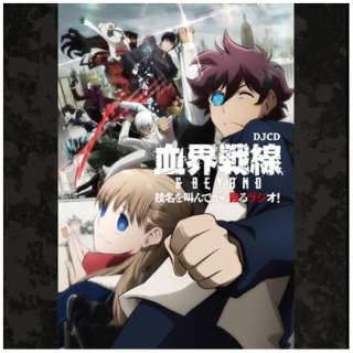 (ラジオCD)/ DJCD「TVアニメ『血界戦線&BEYOND』技名を叫んでから殴るラジオ」 【CD】