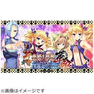 乃嶋架菜: ラジオCD「真・恋姫†夢想-革命- 蒼天の覇王」 【CD】