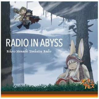 (ラジオCD)/ ラジオCD「ラジオインアビス ~リコとナナチの探窟ラジオ~」 【CD】