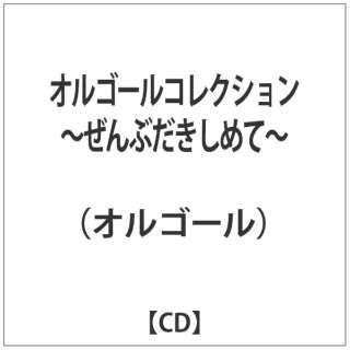 オルゴール: オルゴールコレクション ~ぜんぶだきしめて~ 【CD】