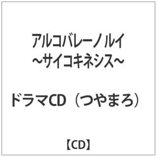 アルコバレーノ ルイ -サイコキネシス- 【CD】